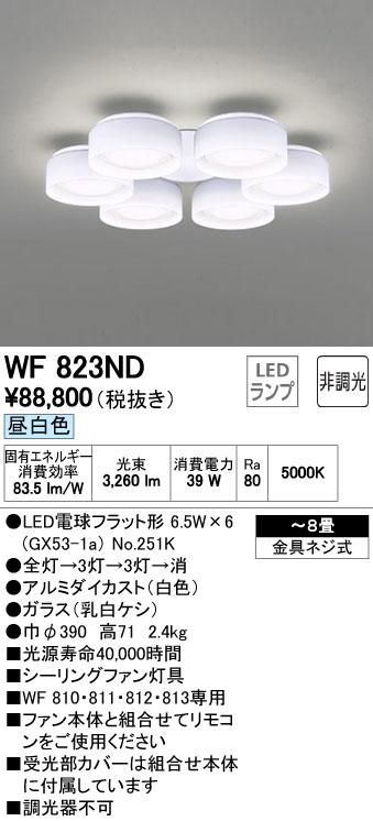 【最安値挑戦中!最大33倍】オーデリック WF823ND シーリングファン 非調光 昼白色 ~6畳 [(^^)]