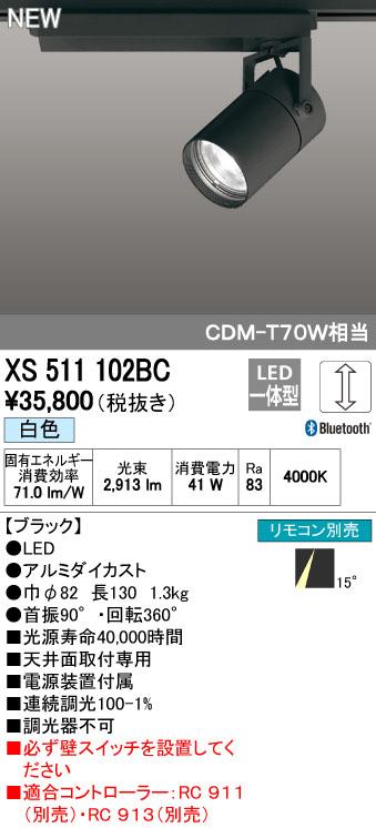 【最安値挑戦中!最大34倍】オーデリック XS511102BC スポットライト LED一体型 Bluetooth 調光 白色 リモコン別売 ブラック [(^^)]