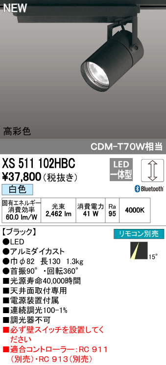 【最安値挑戦中!最大34倍】オーデリック XS511102HBC スポットライト LED一体型 Bluetooth 調光 白色 リモコン別売 ブラック [(^^)]