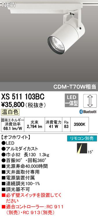【最安値挑戦中!最大34倍】オーデリック XS511103BC スポットライト LED一体型 Bluetooth 調光 温白色 リモコン別売 オフホワイト [(^^)]