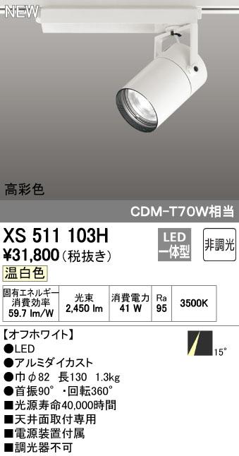 【最安値挑戦中!最大34倍】オーデリック XS511103H スポットライト LED一体型 非調光 温白色 オフホワイト [(^^)]