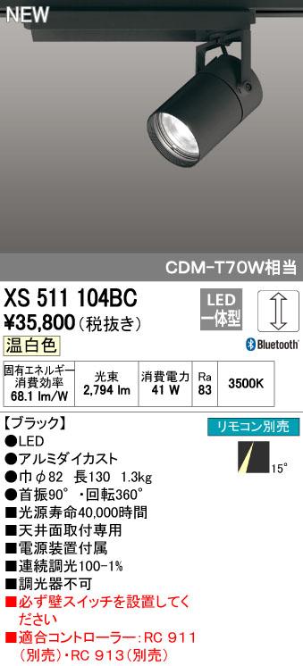 【最安値挑戦中!最大34倍】オーデリック XS511104BC スポットライト LED一体型 Bluetooth 調光 温白色 リモコン別売 ブラック [(^^)]