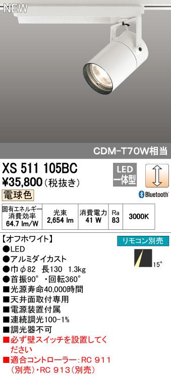 【最安値挑戦中!最大34倍】オーデリック XS511105BC スポットライト LED一体型 Bluetooth 調光 電球色 リモコン別売 オフホワイト [(^^)]