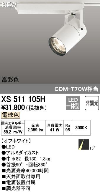 【最安値挑戦中!最大34倍】オーデリック XS511105H スポットライト LED一体型 非調光 電球色 オフホワイト [(^^)]
