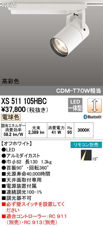 【最安値挑戦中!最大34倍】オーデリック XS511105HBC スポットライト LED一体型 Bluetooth 調光 電球色 リモコン別売 オフホワイト [(^^)]