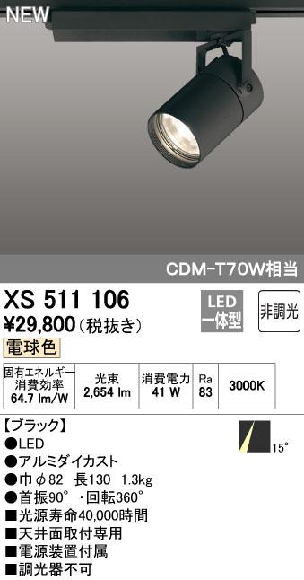 【最安値挑戦中!最大34倍】オーデリック XS511106 スポットライト LED一体型 非調光 電球色 ブラック [(^^)]