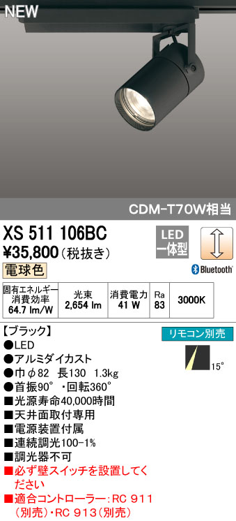 【最安値挑戦中!最大34倍】オーデリック XS511106BC スポットライト LED一体型 Bluetooth 調光 電球色 リモコン別売 ブラック [(^^)]