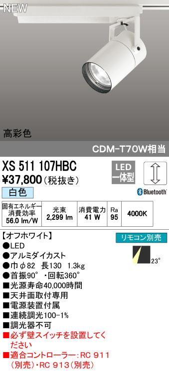 【最安値挑戦中!最大34倍】オーデリック XS511107HBC スポットライト LED一体型 Bluetooth 調光 白色 リモコン別売 オフホワイト [(^^)]