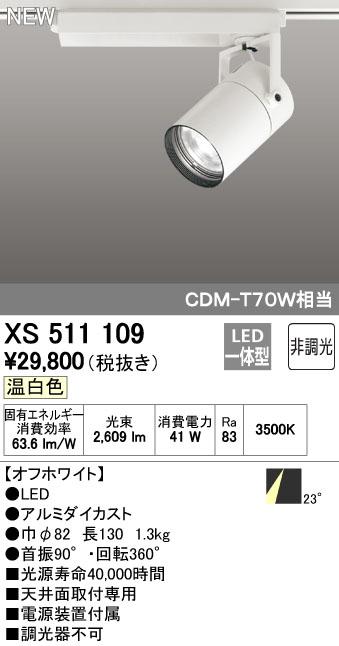 【最安値挑戦中!最大34倍】オーデリック XS511109 スポットライト LED一体型 非調光 温白色 オフホワイト [(^^)]