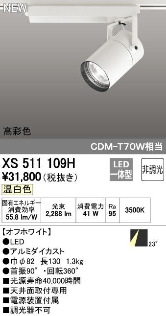 【最安値挑戦中!最大34倍】オーデリック XS511109H スポットライト LED一体型 非調光 温白色 オフホワイト [(^^)]
