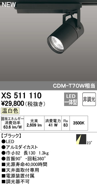 【最安値挑戦中!最大34倍】オーデリック XS511110 スポットライト LED一体型 非調光 温白色 ブラック [(^^)]