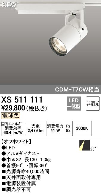 【最安値挑戦中!最大34倍】オーデリック XS511111 スポットライト LED一体型 非調光 電球色 オフホワイト [(^^)]