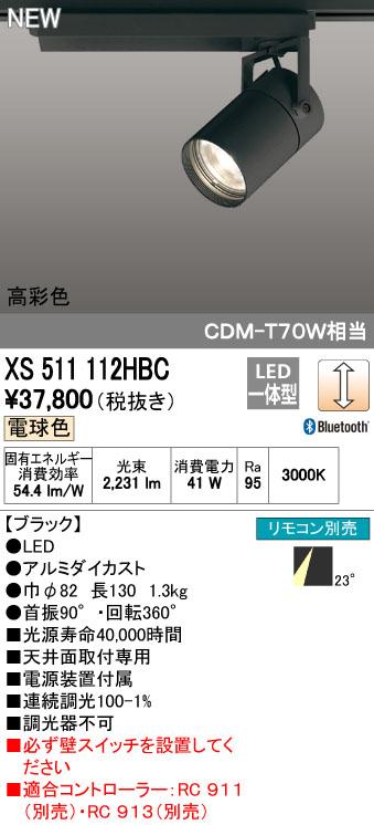 【最安値挑戦中!最大34倍】オーデリック XS511112HBC スポットライト LED一体型 Bluetooth 調光 電球色 リモコン別売 ブラック [(^^)]