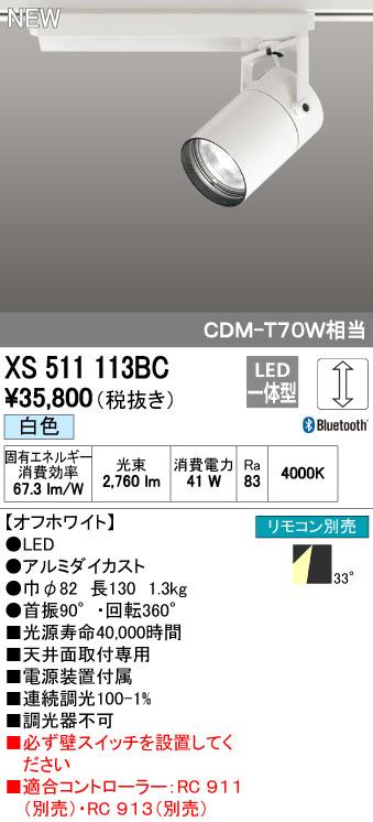 【最安値挑戦中!最大34倍】オーデリック XS511113BC スポットライト LED一体型 Bluetooth 調光 白色 リモコン別売 オフホワイト [(^^)]