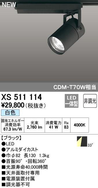 【最安値挑戦中!最大34倍】オーデリック XS511114 スポットライト LED一体型 非調光 白色 ブラック [(^^)]