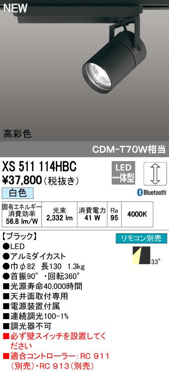 【最安値挑戦中!最大34倍】オーデリック XS511114HBC スポットライト LED一体型 Bluetooth 調光 白色 リモコン別売 ブラック [(^^)]