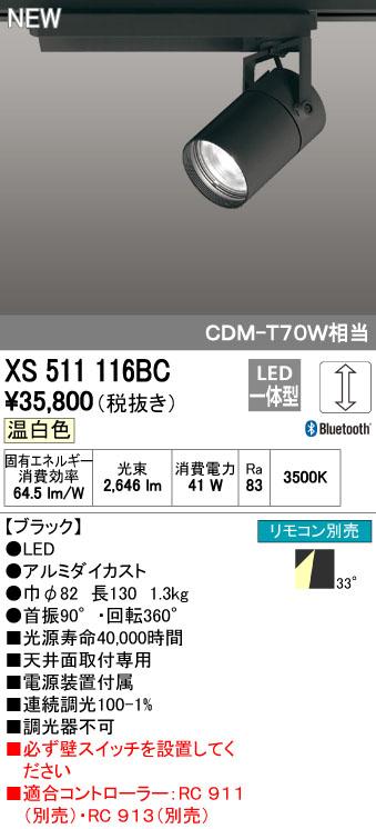 【最安値挑戦中!最大34倍】オーデリック XS511116BC スポットライト LED一体型 Bluetooth 調光 温白色 リモコン別売 ブラック [(^^)]