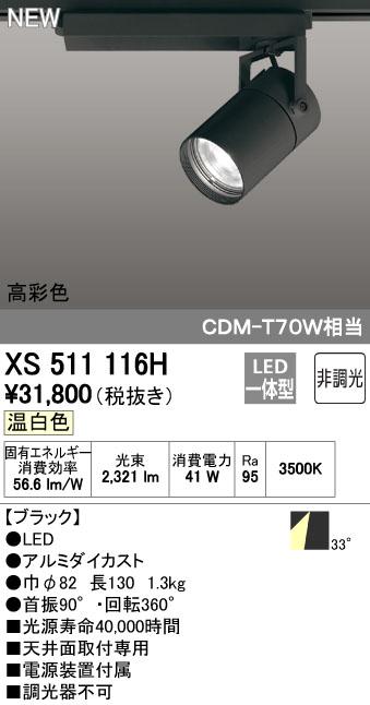 【最安値挑戦中!最大34倍】オーデリック XS511116H スポットライト LED一体型 非調光 温白色 ブラック [(^^)]