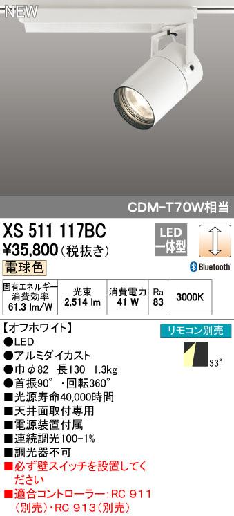 【最安値挑戦中!最大34倍】オーデリック XS511117BC スポットライト LED一体型 Bluetooth 調光 電球色 リモコン別売 オフホワイト [(^^)]