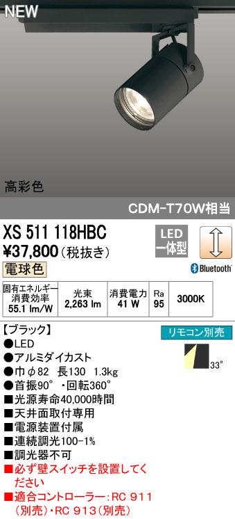 【最安値挑戦中!最大34倍】オーデリック XS511118HBC スポットライト LED一体型 Bluetooth 調光 電球色 リモコン別売 ブラック [(^^)]