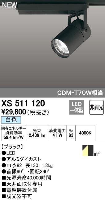 【最安値挑戦中!最大34倍】オーデリック XS511120 スポットライト LED一体型 非調光 白色 ブラック [(^^)]