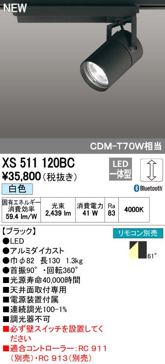 【最安値挑戦中!最大34倍】オーデリック XS511120BC スポットライト LED一体型 Bluetooth 調光 白色 リモコン別売 ブラック [(^^)]