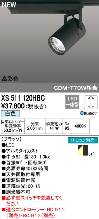 【最安値挑戦中!最大34倍】オーデリック XS511120HBC スポットライト LED一体型 Bluetooth 調光 白色 リモコン別売 ブラック [(^^)]