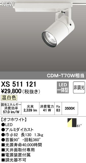 【最安値挑戦中!最大34倍】オーデリック XS511121 スポットライト LED一体型 非調光 温白色 オフホワイト [(^^)]