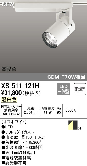 【最安値挑戦中!最大34倍】オーデリック XS511121H スポットライト LED一体型 非調光 温白色 オフホワイト [(^^)]