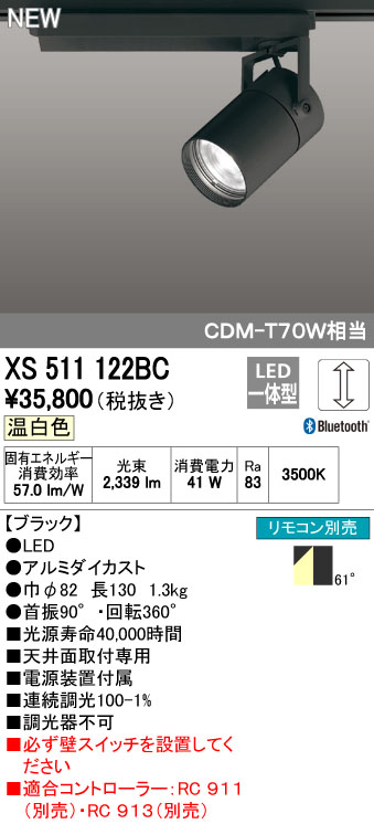 【最安値挑戦中!最大34倍】オーデリック XS511122BC スポットライト LED一体型 Bluetooth 調光 温白色 リモコン別売 ブラック [(^^)]