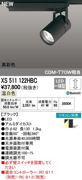 【最安値挑戦中!最大34倍】オーデリック XS511122HBC スポットライト LED一体型 Bluetooth 調光 温白色 リモコン別売 ブラック [(^^)]