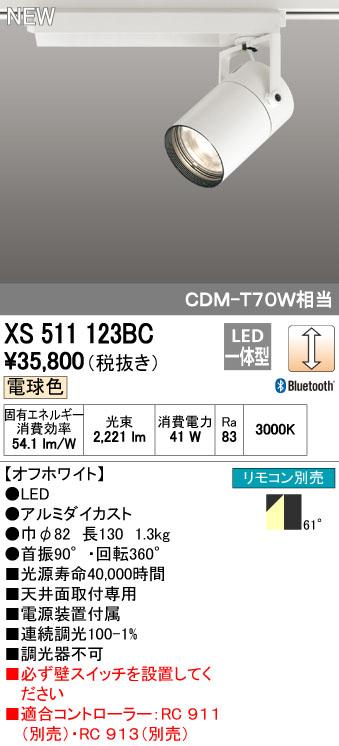 【最安値挑戦中!最大33倍】オーデリック XS511123BC スポットライト LED一体型 Bluetooth 調光 電球色 リモコン別売 オフホワイト [(^^)]