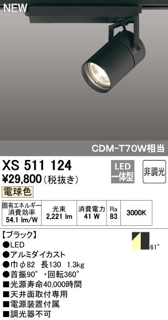 【最安値挑戦中!最大34倍】オーデリック XS511124 スポットライト LED一体型 非調光 電球色 ブラック [(^^)]