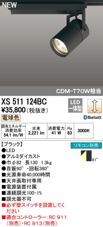【最安値挑戦中!最大34倍】オーデリック XS511124BC スポットライト LED一体型 Bluetooth 調光 電球色 リモコン別売 ブラック [(^^)]