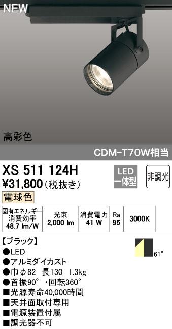 【最安値挑戦中!最大34倍】オーデリック XS511124H スポットライト LED一体型 非調光 電球色 ブラック [(^^)]