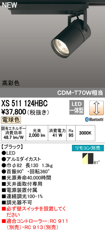 【最安値挑戦中!最大34倍】オーデリック XS511124HBC スポットライト LED一体型 Bluetooth 調光 電球色 リモコン別売 ブラック [(^^)]