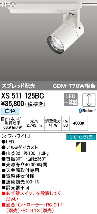 【最安値挑戦中!最大34倍】オーデリック XS511125BC スポットライト LED一体型 Bluetooth 調光 白色 リモコン別売 オフホワイト [(^^)]