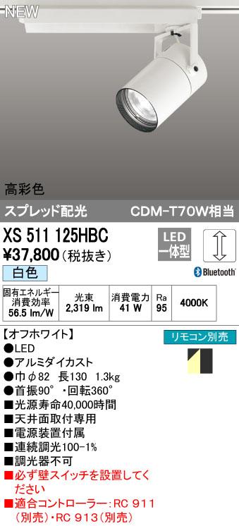 【最安値挑戦中!最大34倍】オーデリック XS511125HBC スポットライト LED一体型 Bluetooth 調光 白色 リモコン別売 オフホワイト [(^^)]