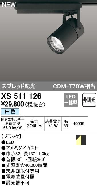 【最安値挑戦中!最大34倍】オーデリック XS511126 スポットライト LED一体型 非調光 白色 ブラック [(^^)]