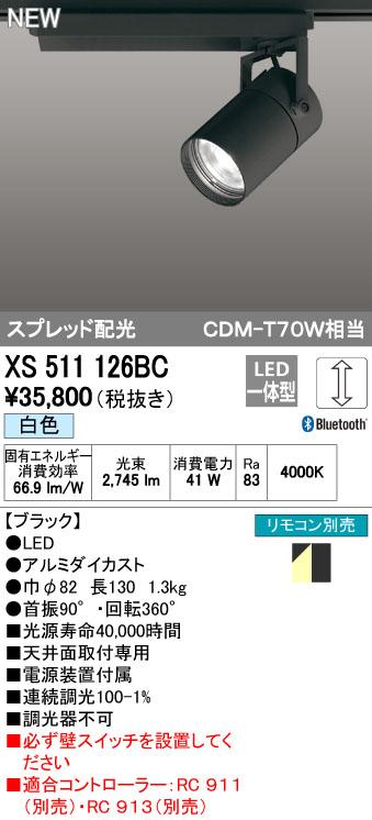 【最安値挑戦中!最大34倍】オーデリック XS511126BC スポットライト LED一体型 Bluetooth 調光 白色 リモコン別売 ブラック [(^^)]