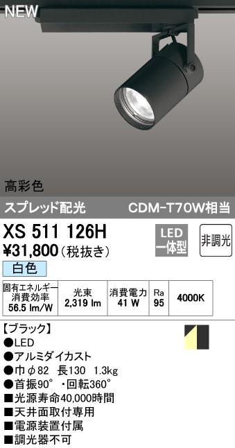 【最安値挑戦中!最大34倍】オーデリック XS511126H スポットライト LED一体型 非調光 白色 ブラック [(^^)]