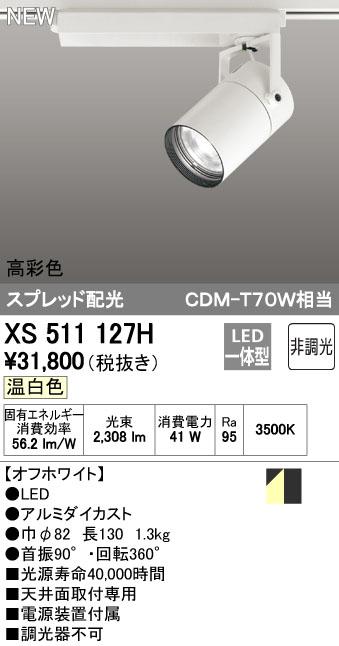 【最安値挑戦中!最大34倍】オーデリック XS511127H スポットライト LED一体型 非調光 温白色 オフホワイト [(^^)]