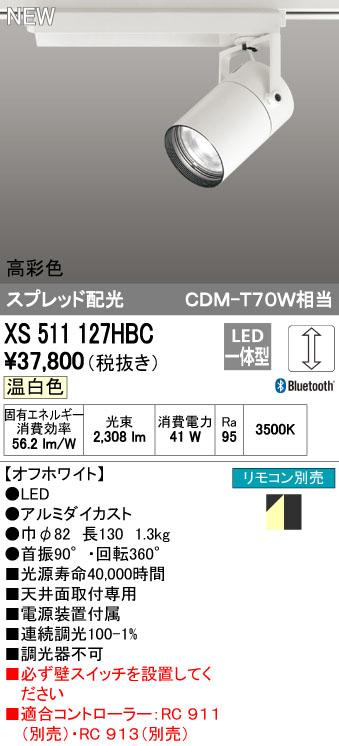 【最安値挑戦中!最大34倍】オーデリック XS511127HBC スポットライト LED一体型 Bluetooth 調光 温白色 リモコン別売 オフホワイト [(^^)]