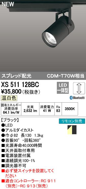 【最安値挑戦中!最大34倍】オーデリック XS511128BC スポットライト LED一体型 Bluetooth 調光 温白色 リモコン別売 ブラック [(^^)]