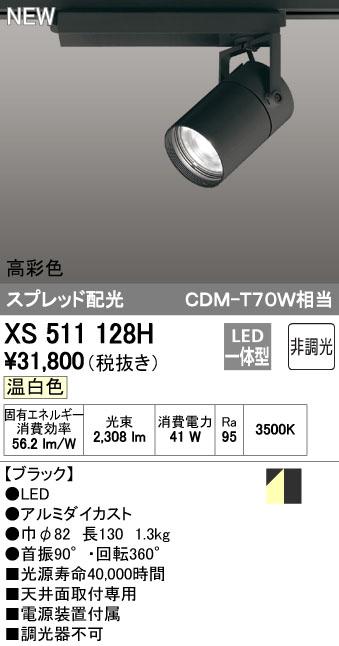 【最安値挑戦中!最大34倍】オーデリック XS511128H スポットライト LED一体型 非調光 温白色 ブラック [(^^)]