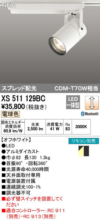 【最安値挑戦中!最大34倍】オーデリック XS511129BC スポットライト LED一体型 Bluetooth 調光 電球色 リモコン別売 オフホワイト [(^^)]