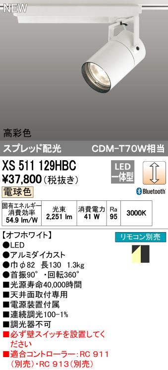 【最安値挑戦中!最大34倍】オーデリック XS511129HBC スポットライト LED一体型 Bluetooth 調光 電球色 リモコン別売 オフホワイト [(^^)]