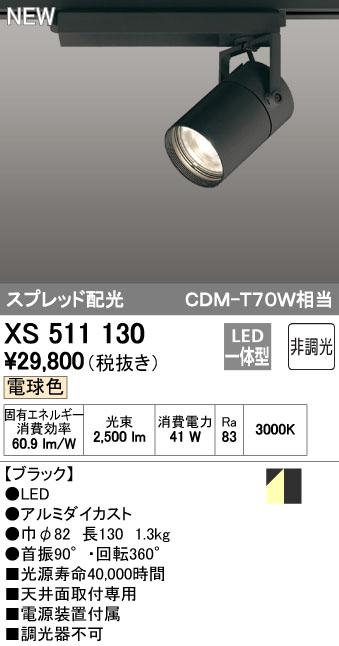 【最安値挑戦中!最大34倍】オーデリック XS511130 スポットライト LED一体型 非調光 電球色 ブラック [(^^)]