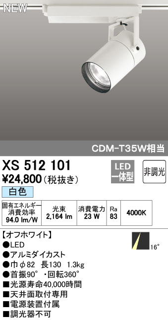 【最安値挑戦中!最大34倍】オーデリック XS512101 スポットライト LED一体型 非調光 白色 オフホワイト [(^^)]