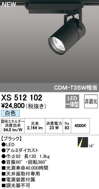 【最安値挑戦中!最大34倍】オーデリック XS512102 スポットライト LED一体型 非調光 白色 ブラック [(^^)]